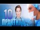 Практика 10 серия 2014