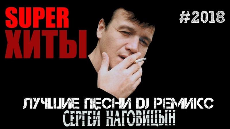 Сергей Наговицын Лучшие песни в ремиксах