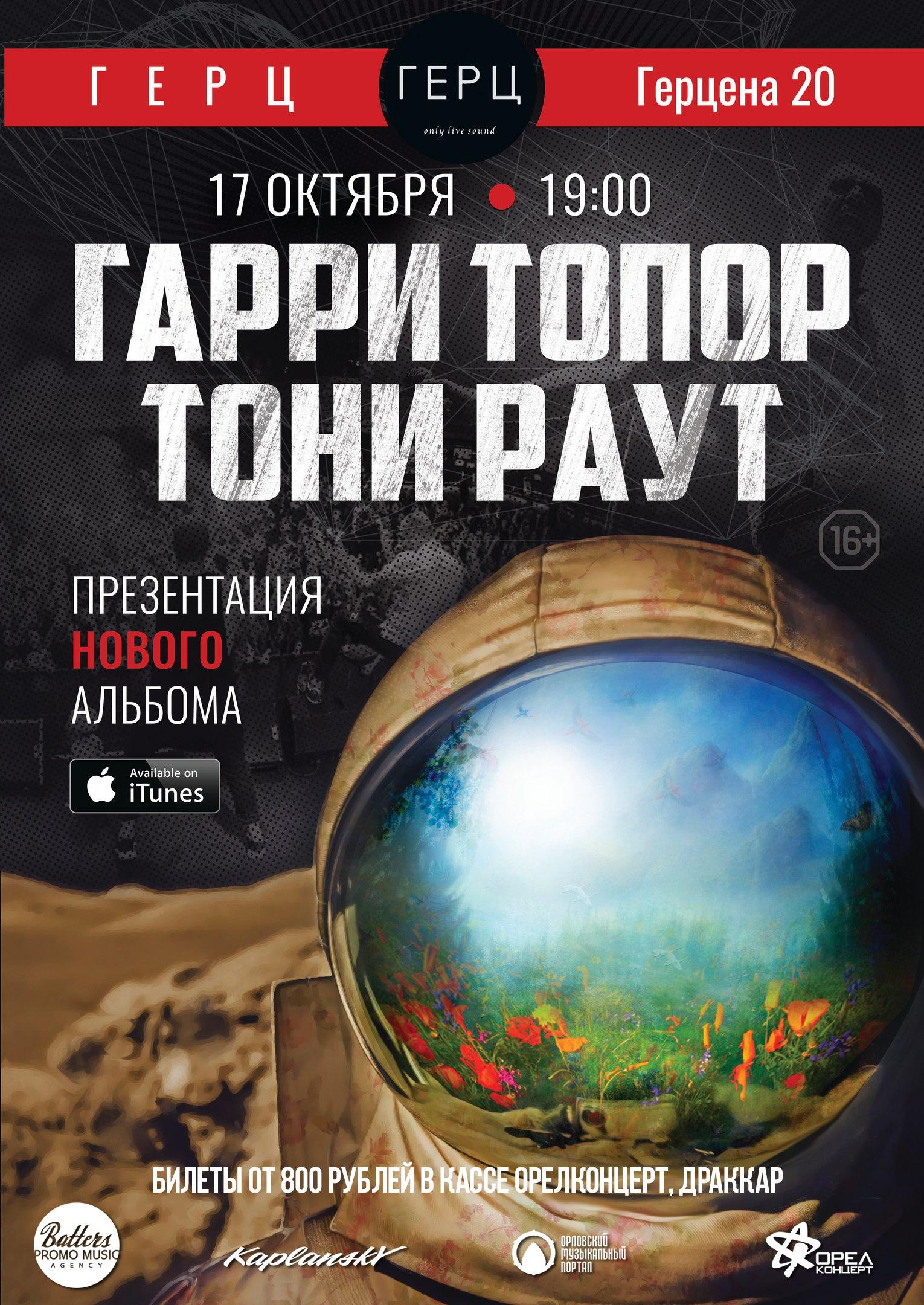Тони Раут и Гарри Топор «Человек в ежовых рукавицах»