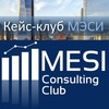 MESI Consulting Club