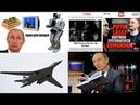 Робот Борис   В РФ исправляют учебник истории   Бабченко и иск в ЕСПЧ   СоцСети о Ту-160.