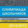 Олимпиада школьников СПбГУ 2014/2015