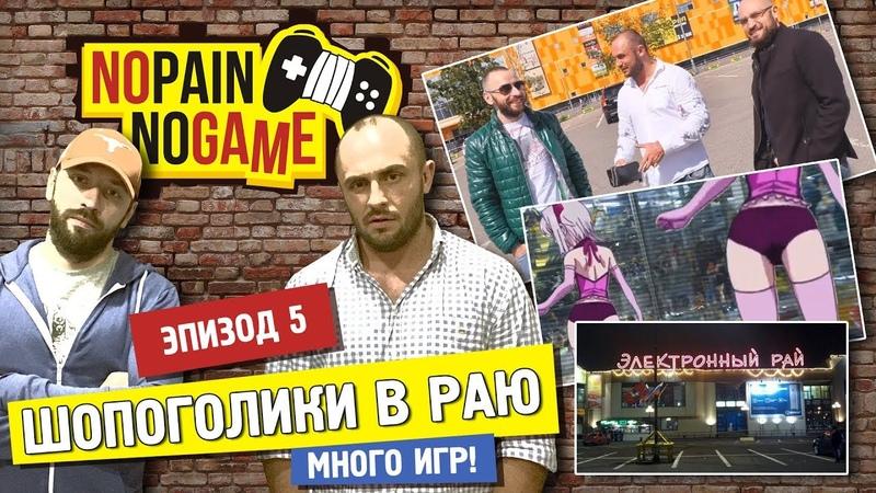 NO PAIN - NO GAME [Ep.5][ENG.SUB] - Шопоголики в раю!