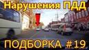 Авто умники ездят по встречке и на красный, пешеходы нарушают ПДД. Подборка 19