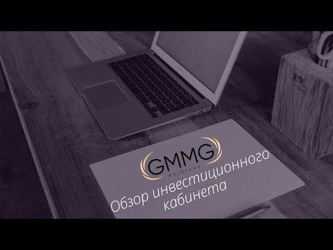Зарабатываем онлайн! GMMG обзор инвестиционного кабинета