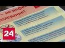 Подписанты заявления против онкобольных детей сделали это, не вникая в суть - Россия 24