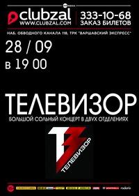 ТЕЛЕВИЗОР 28 СЕНТЯБРЯ ЗАЛ ОЖИДАНИЯ