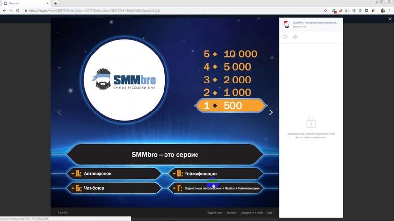 Презентация игры-викторины ЗНАТОК от SMMbro