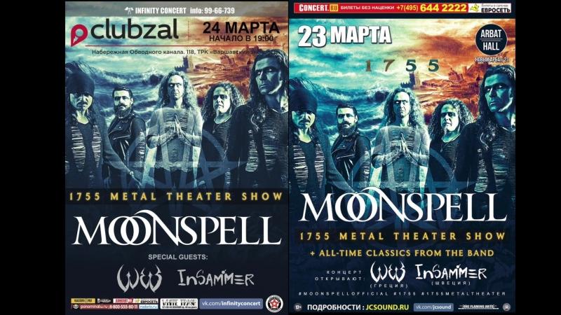 INSAMMER приглашают на совместные с MOONSPELL концерты!