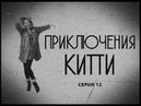 Сериал КИТТИ - 12 серия. SOS! Похищение. Сумасшедший полицейский. Заключительная серия 1 сезона
