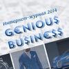 Genious Business | Гениальный бизнес