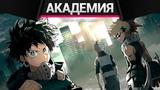 МОЯ АКАДЕМИЯ ЗЛА 3 РЭП - Boku no Hero Academia Rap