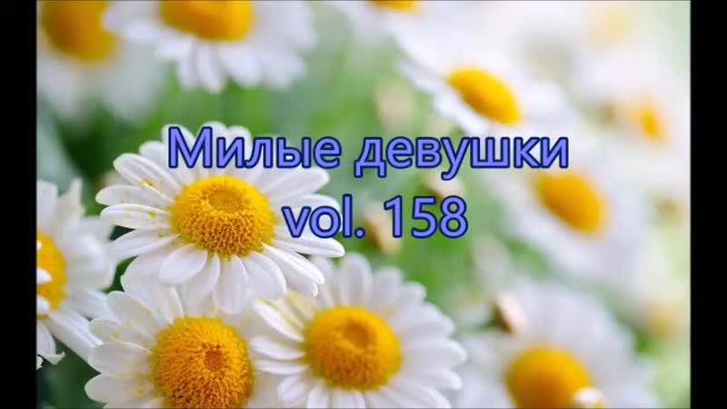 Милые девушки vol. 158
