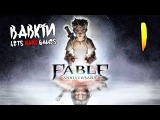 HARD'КОРИМ [Fable Anniversary #1] Погружение в сказку