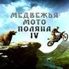 МЕДВЕЖЬЯ МОТО ПОЛЯНА IV