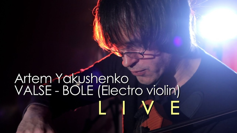 Artem Yakushenko Valse - Bole (soundscaping, Electro violine live video)
