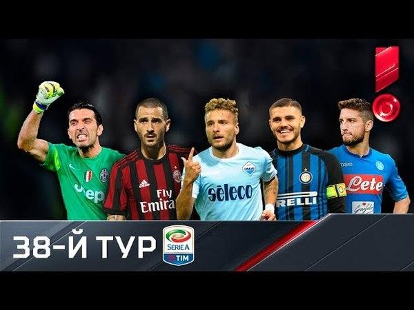 Серия А 2017/18. Обзор 38-го тура