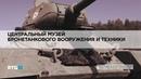 007 Центральный музей бронетанкового вооружения и техники RTG TV HD