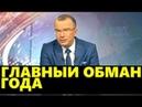 Юрий Пронько ГЛАВНЫЙ ОБМАН ГОДА 14 12 2018