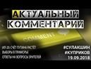 АКТУАЛЬНЫЙ КОММЕНТАРИЙ Сулакшин Куприков ◄19.09.2018►