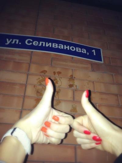 Лена Селиванова, 16 ноября , Москва, id4695754
