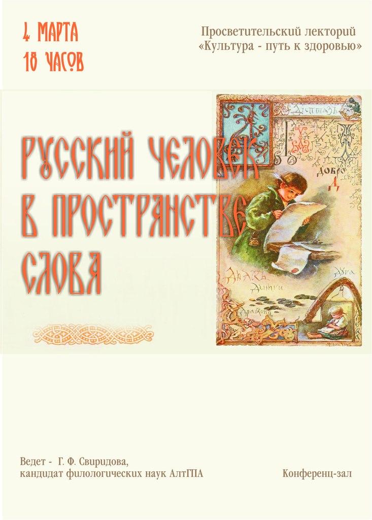 Русский человек в пространстве слова
