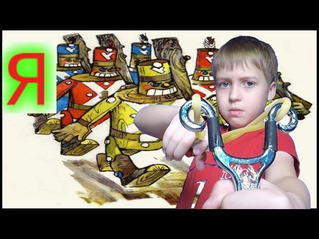 Урфин Джюс и его деревянные солдаты Умный ребенок Опыты для детей