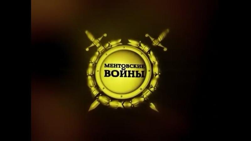 Ментовские войны 1 сезон 11 серия