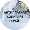 Научный копирайтинг/Антиплагиат/Рерайт