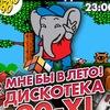 ДИСКОТЕКА 90-Х В ЧЕТЫРЁХ БАРАХ ДИСКО 90