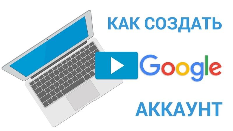 Как создать аккаунт Гугл
