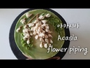 아카시아 꽃짜기 Acacia flower piping cake decorating