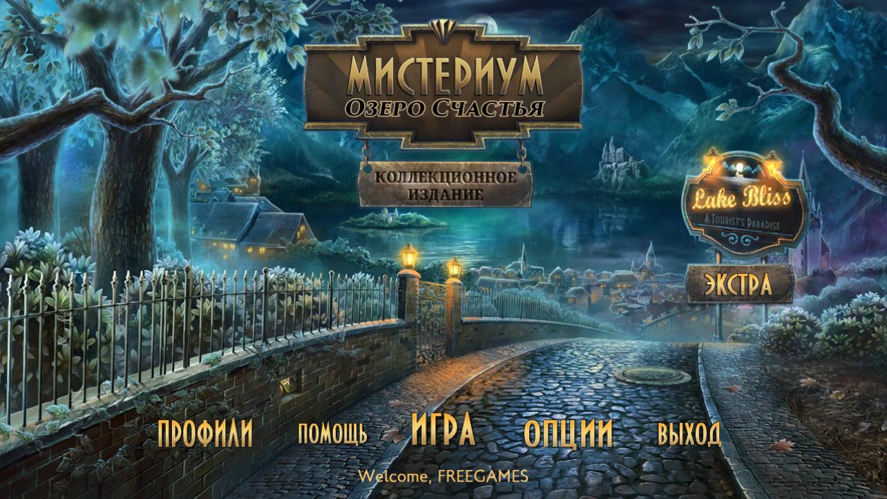 Мистериум: Озеро Счастья. Коллекционное издание | Mysterium: Lake Bliss CE (Rus)