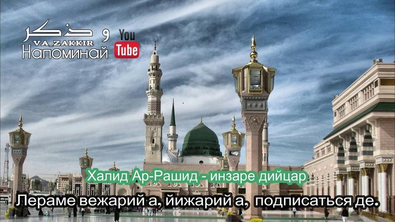 Инзаре дийцар - Хьехам