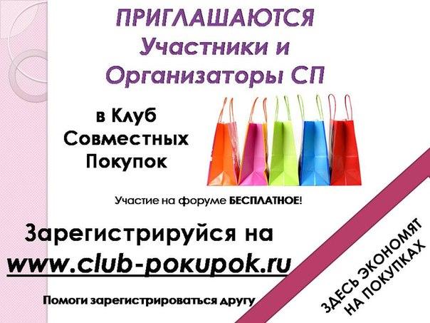 Сайт Покупок — Волжск, ул Ленина, 48, ТЦ Вулкан