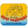 ЦССВ Берег надежды (детский дом 2 Москва)