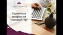 1-e занятие курса Удалённая профессия КОПИРАЙТЕР 23.0 - Начало в 20:00 по мск.