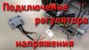 Подключение регулятора напряжения 10А к мотору Lifan