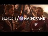 30.04 | НА ЭКРАНЕ: анонс майских кинопремьер