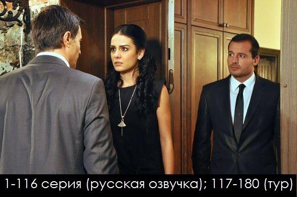 Турецкие фильмы и турецкие сериалы на русском языке