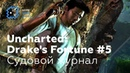 Uncharted Drake's Fortune 5 Судовой журнал