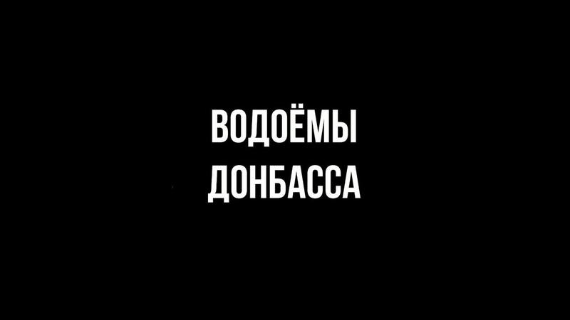 Водоемы Донбасса - серия 4: 35 километр
