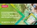 20 августа 10:00 Тренд-сессия: Коммерциализация в искусстве. Талант vs продюсер? Или продюсер и талант?