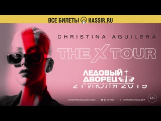 Christina aguilera — 21 июля, санкт-петербург