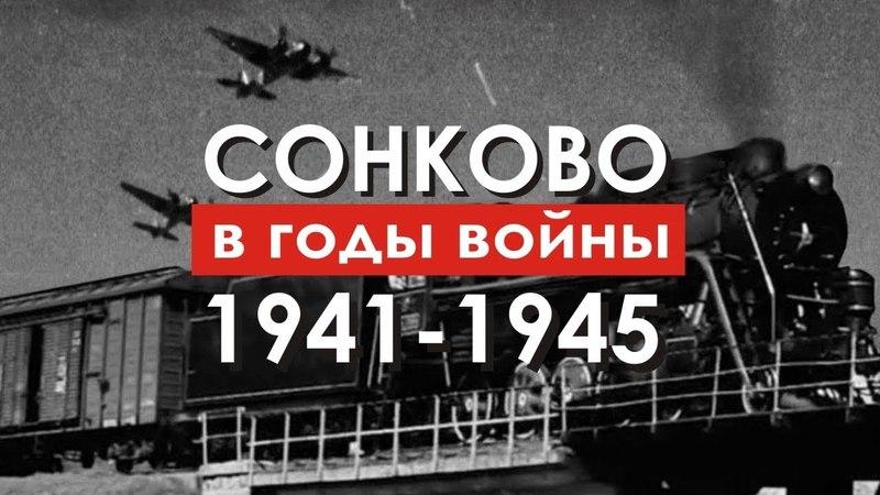 Сонково в годы войны (фрагмент фильма