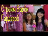 Барби Игры на Русском Видео - Строим Гардероб и Одевалку Для Барби