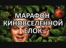 Человек из Стали Марафон Киновселенной DC 1/5