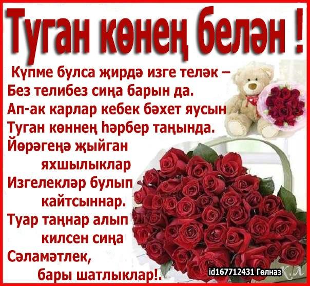 На татарском языке поздравления день рождения