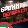 Брони Беларуси
