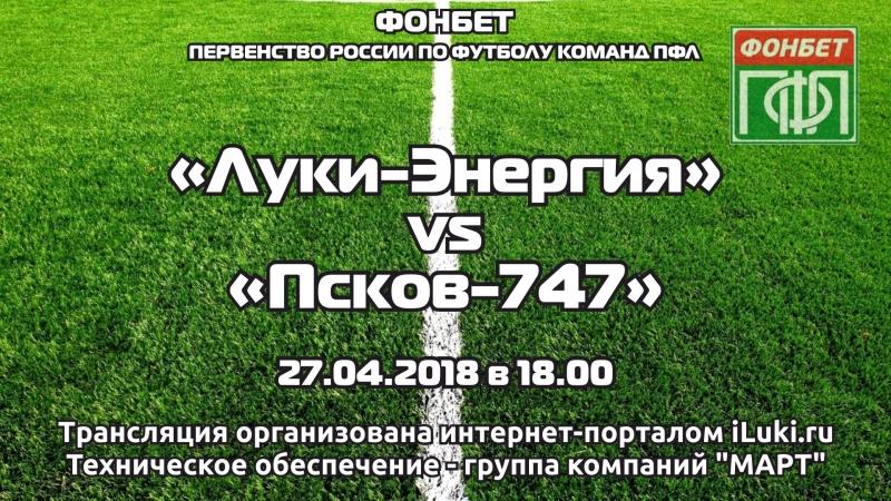 Луки-Энергия vs Псков-747 27.04.2018 в 18.00
